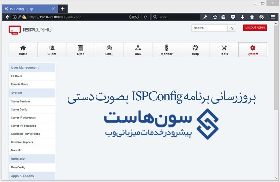آموزش آپدیت ISPConfig از نسخه ۳ به ۳٫۱٫۶ بصورت دستی