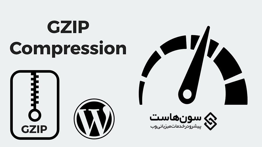 آموزش فعال کردن GZIP Compression در کنترل پنل cPanel