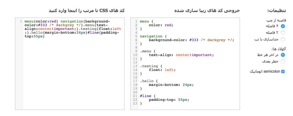 CSS Beautifier Tool
