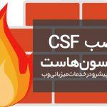 آموزش نصب CSF
