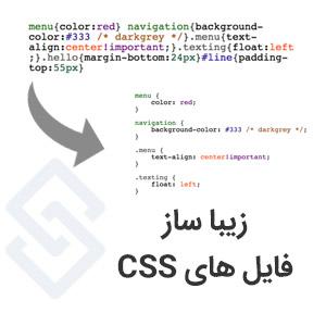 زیباسازی فایل های CSS از طریق ابزار CSS Beautifier