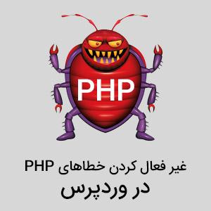 غیر فعال کردن خطای های PHP در وردپرس