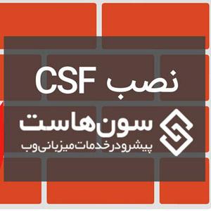 آموزش نصب ConfigServer Security & Firewall در لینوکس (CSF)