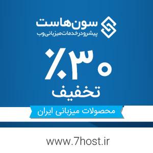 ۳۰٪ تخفیف در تمامی محصولات میزبانی ایران (اتمام رسیده)