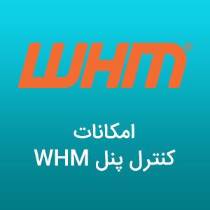 امکانات کنترل پنل WHM