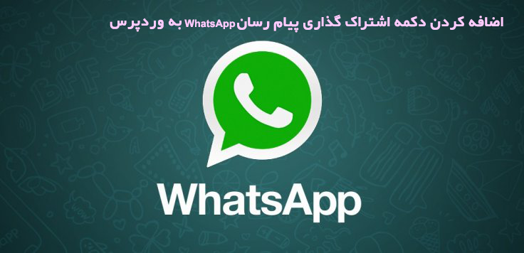 اضافه کردن دکمه اشتراک گذاری پیام رسان WhatsApp به وردپرس