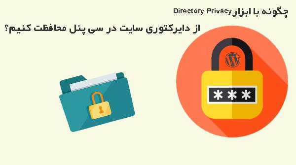 چگونه با ابزار Directory Privacy از دایرکتوری سایت در سی پنل محافظت کنیم؟