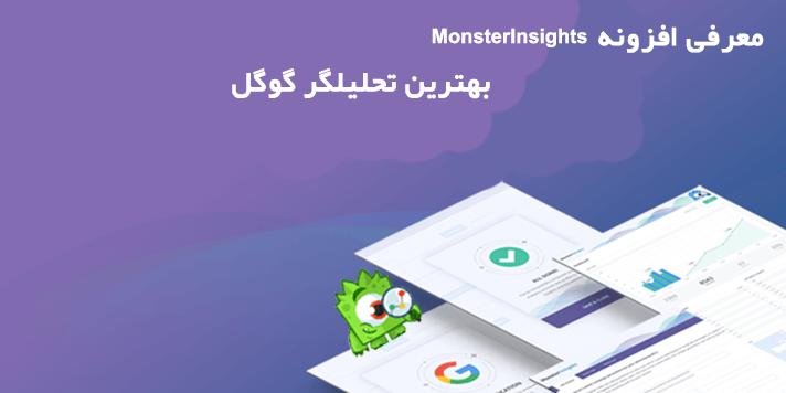 معرفی افزونه MonsterInsights؛ بهترین تحلیلگر گوگل