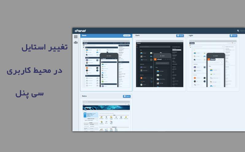 تغییر استایل در محیط کاربری هاست سی پنل