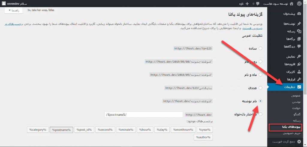 ساختار URL مورد علاقه سئو