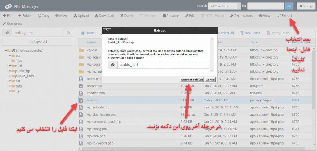 مدیریت فایل در سی پنل Cpanel