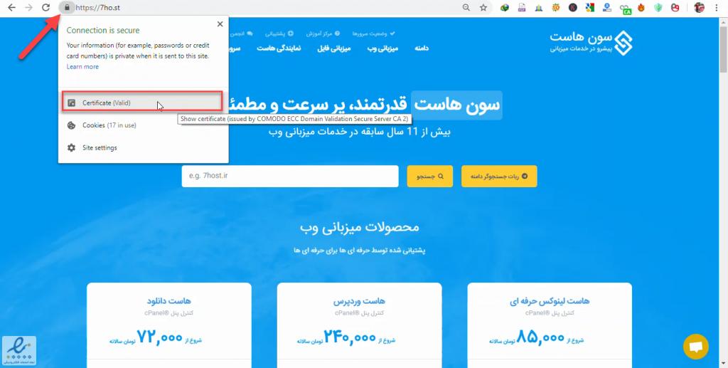 نمونه از نمایش سایت با گواهینامه SSL