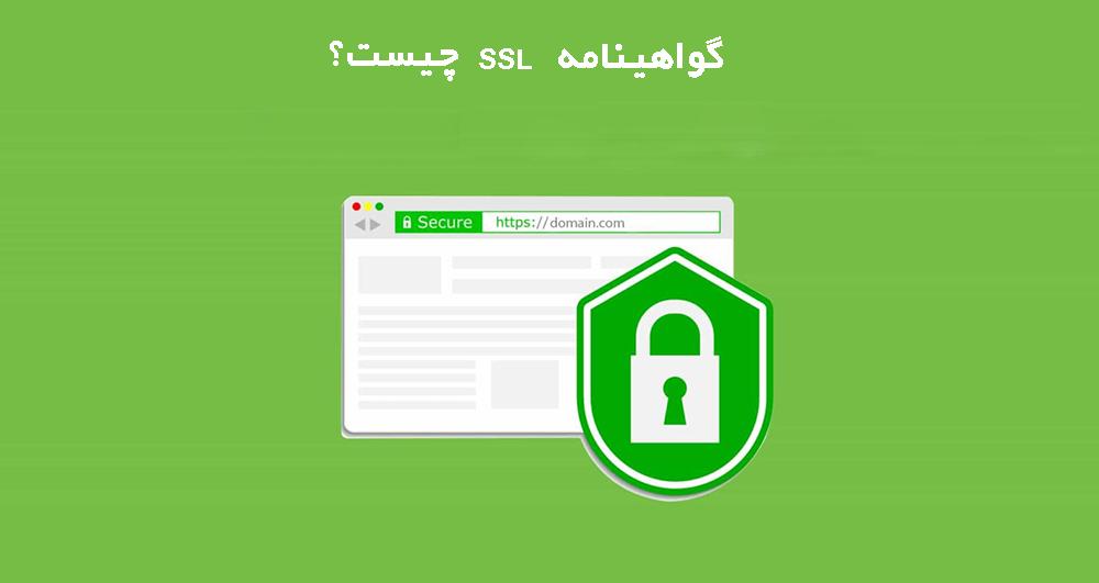 گواهینامه SSL چیست؟