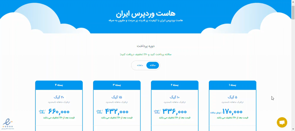 https://7ho.st/wordpress-hosting-iran.php