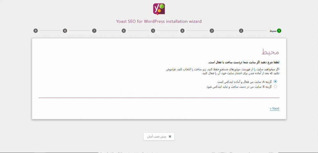 مرحله محیط در نصب افزونه سئو سایت وردپرس
