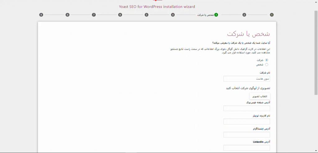 مشخص کردن نوع مالک سایت در افزونه بهینه سازی سایت وردپرس