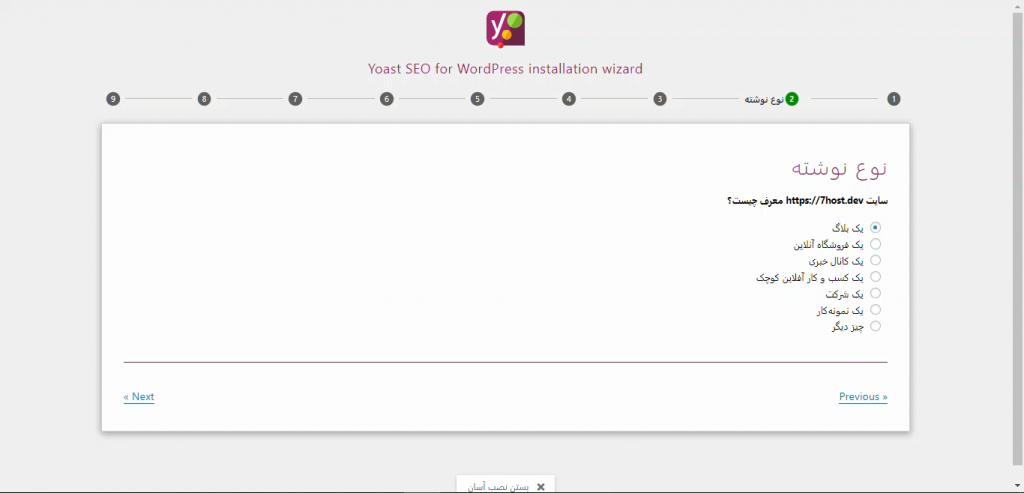 تعیین نوع نوشته در افزونه سئو سایت وردپرس