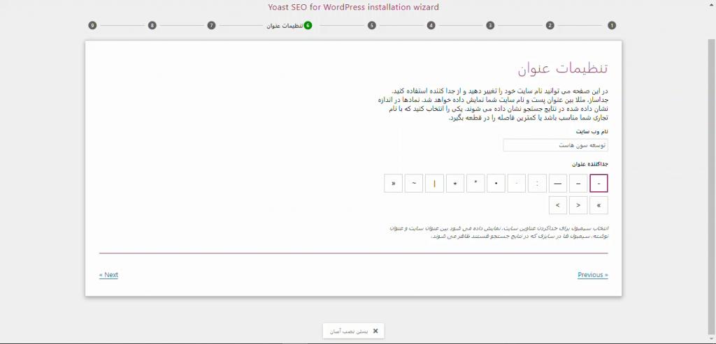 تنظیمات عنوان در افزونه بهینه ساز موتورهای جستجو وردپرس