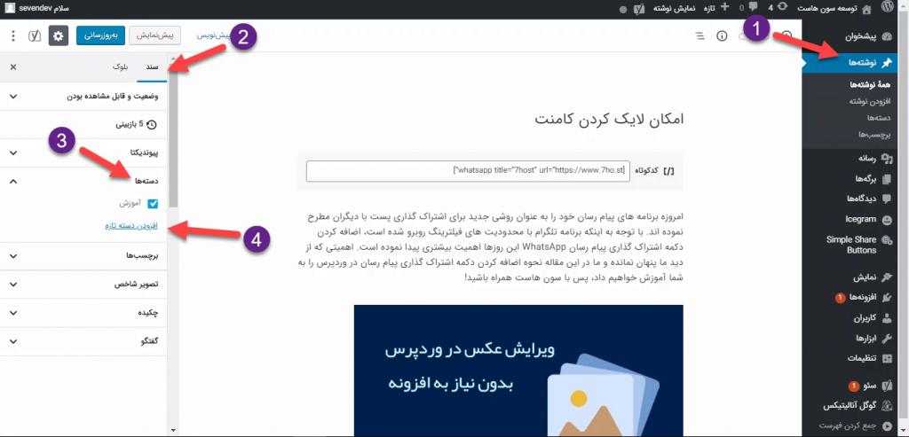 اضافه کردن دسته بندی در وردپرس از طریق صفحه پست