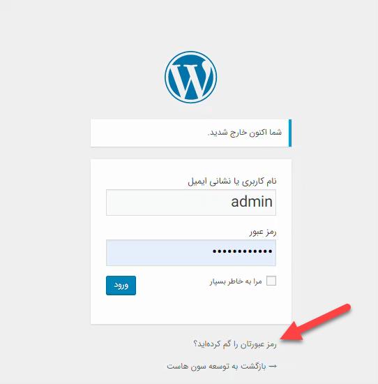 تغییر رمز عبور وردپرس فراموش شده
