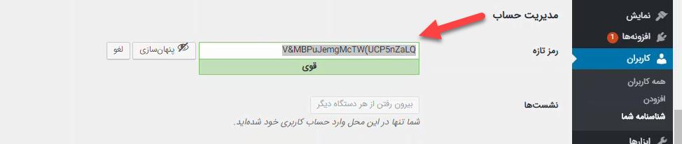 تایید تغییر رمز عبور وردپرس