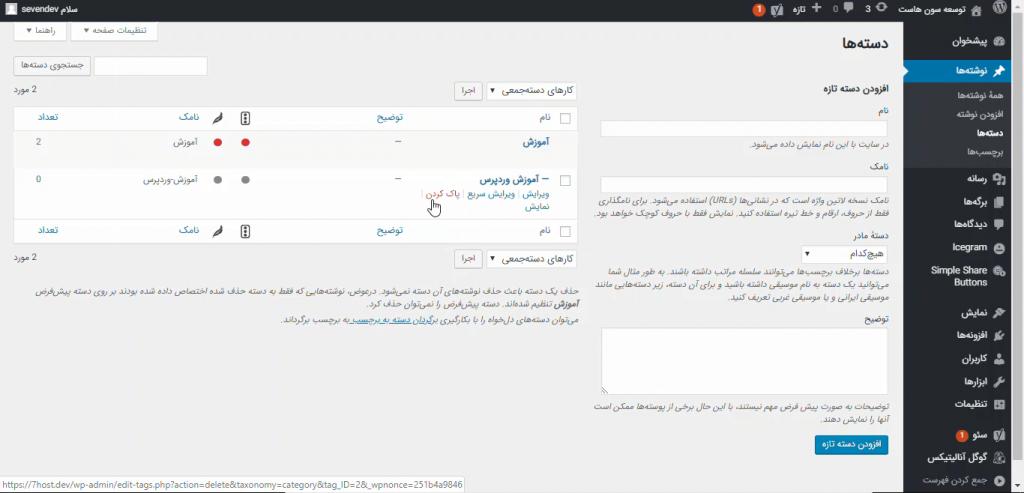 حذف دسته بندی نوشته ها در وردپرس