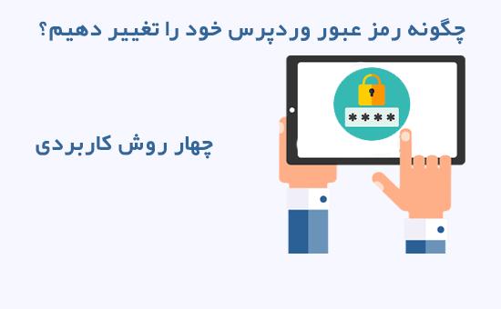 چگونه رمز عبور وردپرس خود را تغییر دهیم؟ (۴ روش کاربردی)