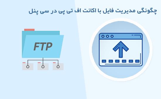چگونگی مدیریت فایل با اکانت اف تی پی FTP Account در سی پنل