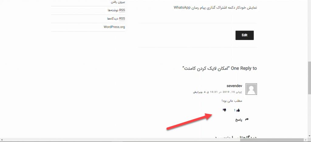 نمایش لایک و دیسلایک نظرات با استفاده از افزونه Comments like dislike در وردپرس