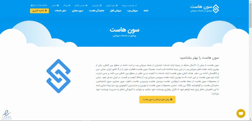 نمونه صفحه ارتباط با ما سون هاست از صفحات مورد نیاز برای سایت
