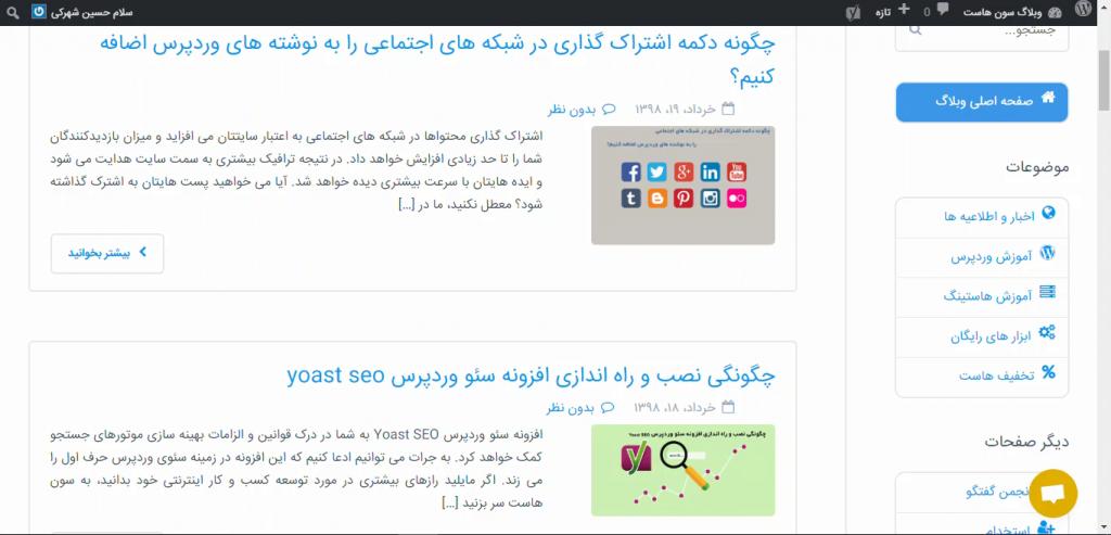 نمونه صفحه بلاگ سون هست از صفحات مورد نیاز برای سایت