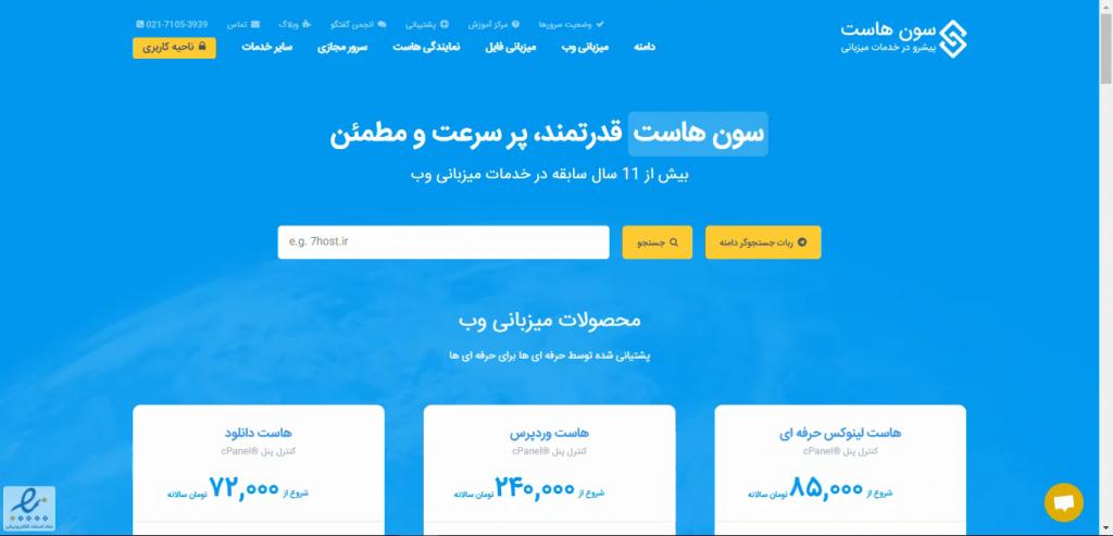 نمونه صفحه اصلی سون هاست از صفحات مورد نیاز برای سایت