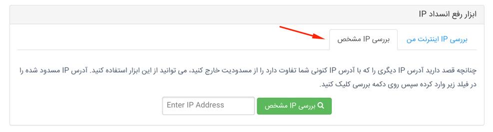ابزار رفع انسداد IP