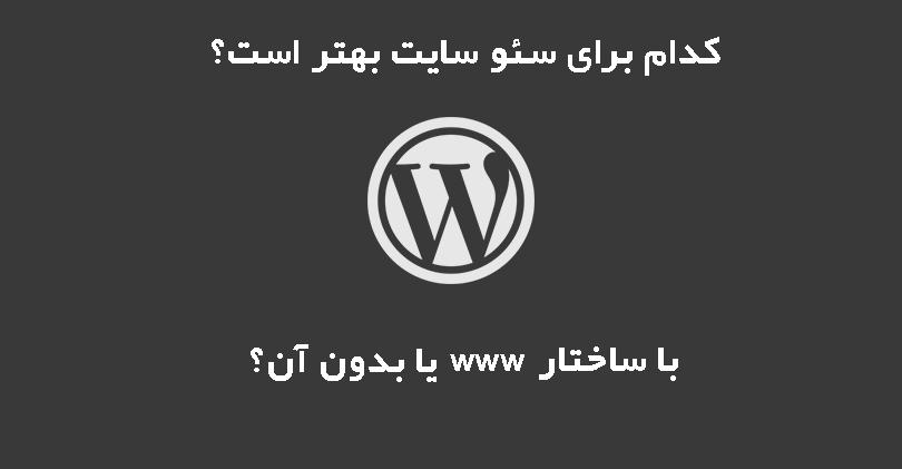 با ساختار WWW یا بدون آن؛ کدام برای سئو سایت بهتر است؟