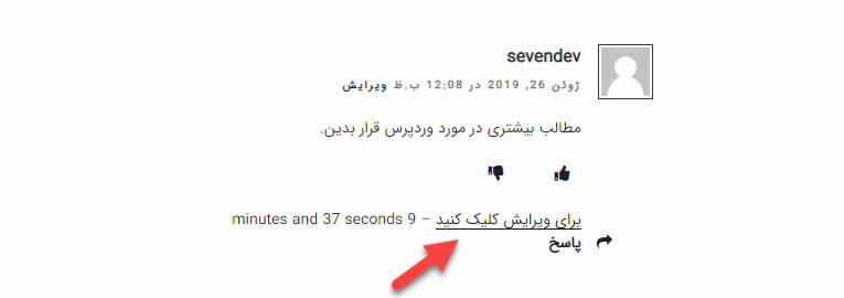 ویرایش نظرات کاربران در وردپرس در صفحه پست