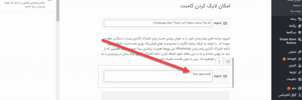 اضافه کردنشورت کد به ویرایشگر وردپرس