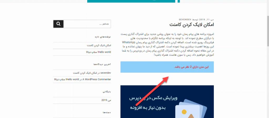 نمایش کد در صفحه سایت وردپرس