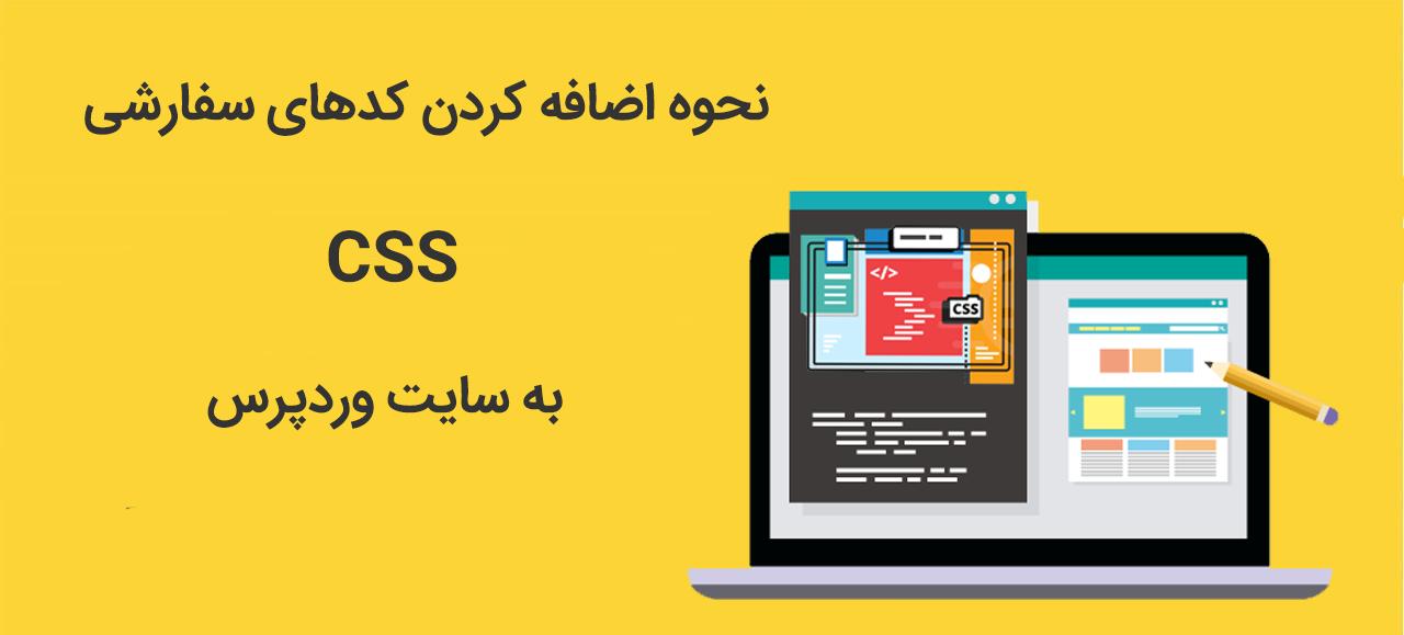 نحوه اضافه کردن کدهای سفارشی CSS به سایت وردپرس