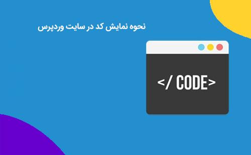نحوه نمایش کد در سایت وردپرس