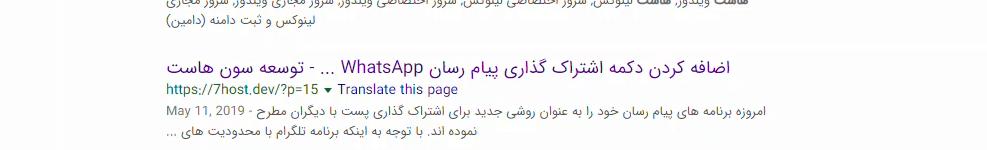 نحوه نمایش عنوان و شعتر وبسایتوردپرس در گوگل