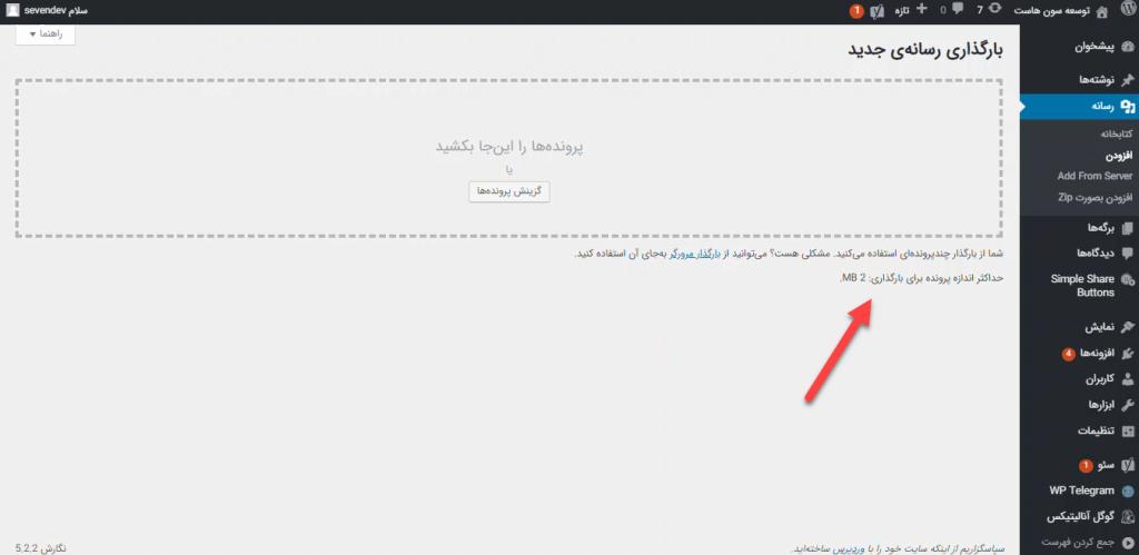 مشخص کردن میزان مجاز آپلود فایل در وردپرس