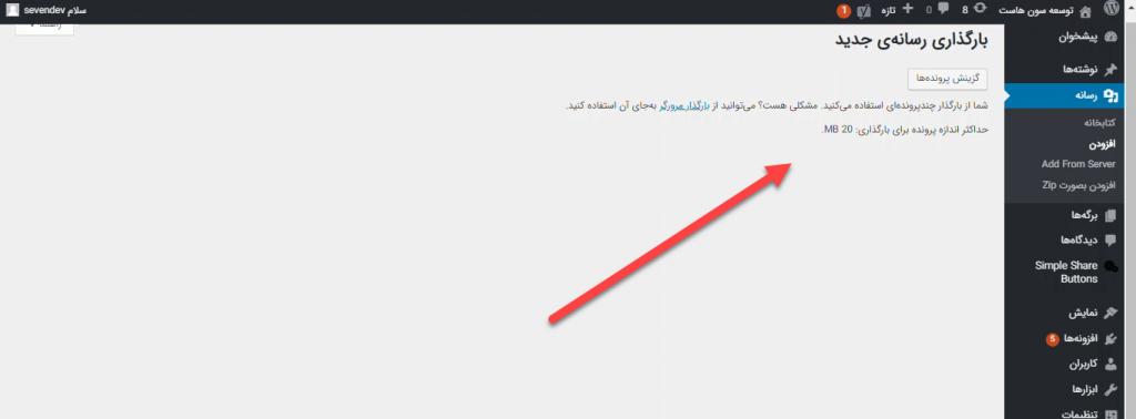 افزایش حجم آپلود فایل در وردپرس