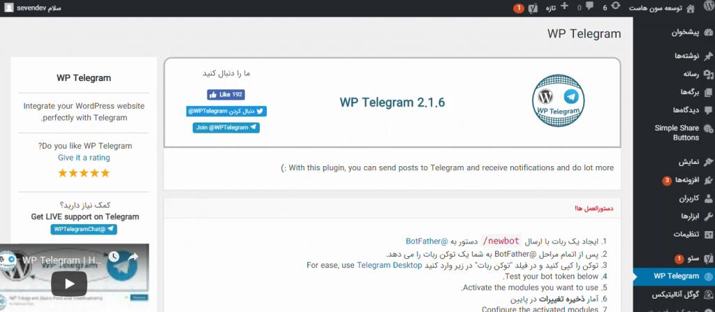 تنظیمات افزونه شبکه اجتماعی تلگرام در وردپرس WP Telegram