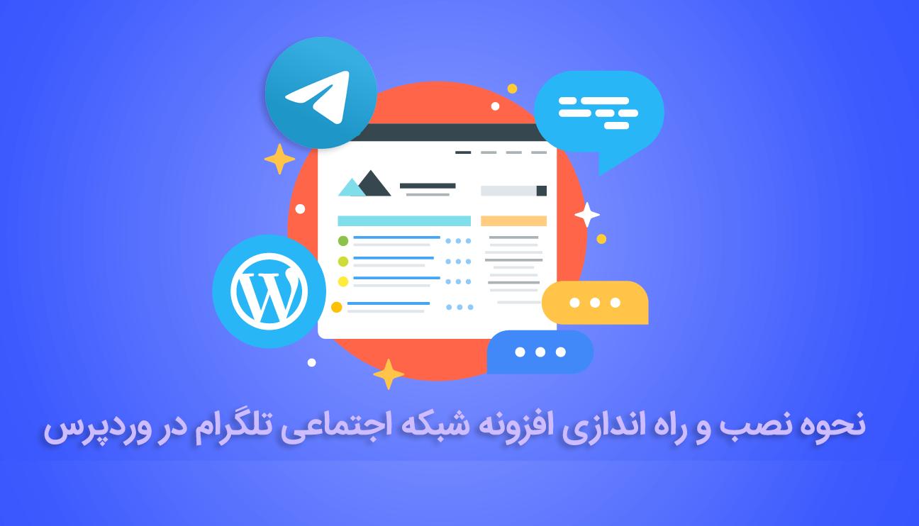 نحوه راه اندازی افزونه شبکه اجتماعی تلگرام در وردپرس – WP Telegram