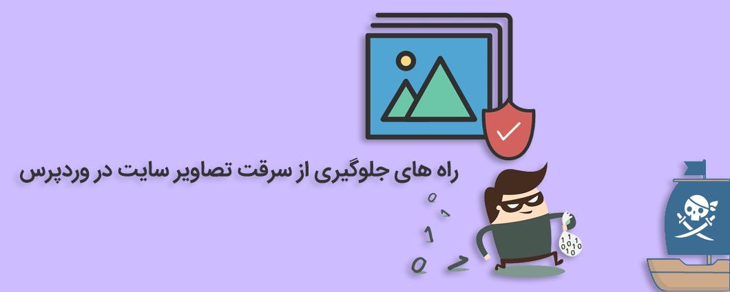 راه های جلوگیری از سرقت تصاویر سایت در وردپرس