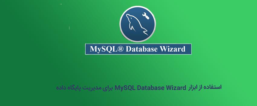 استفاده از ابزار MySQL Database Wizard برای مدیریت دیتابیس