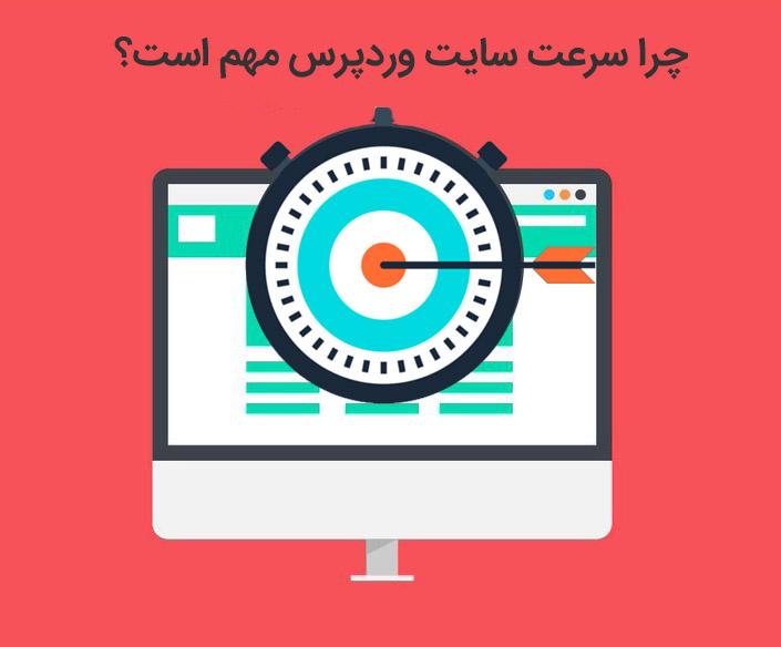 چرا سرعت سایت وردپرس مهم است؟