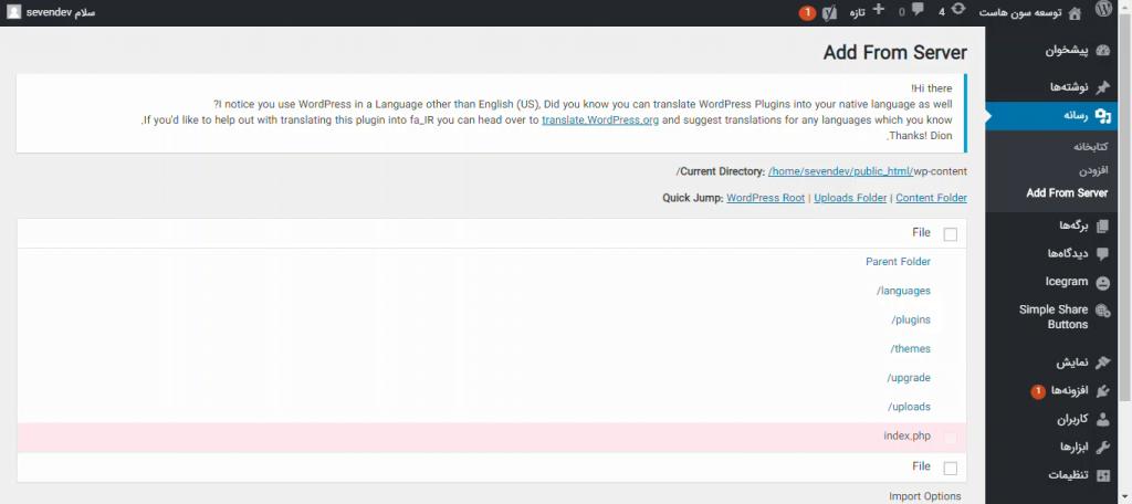 آپلود فایل های حجیم از طریق FTP به وردپرس