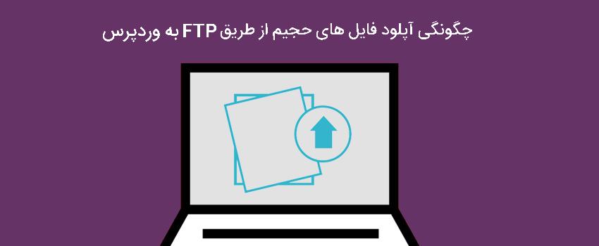 چگونگی آپلود فایل های حجیم از طریق FTP به وردپرس