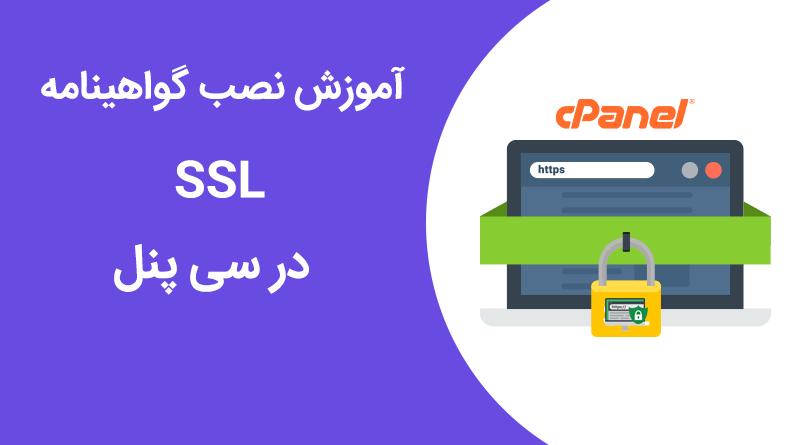 آموزش نصب گواهینامه SSL در سی پنل